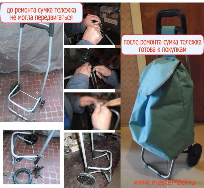 ремонт сумки тележки